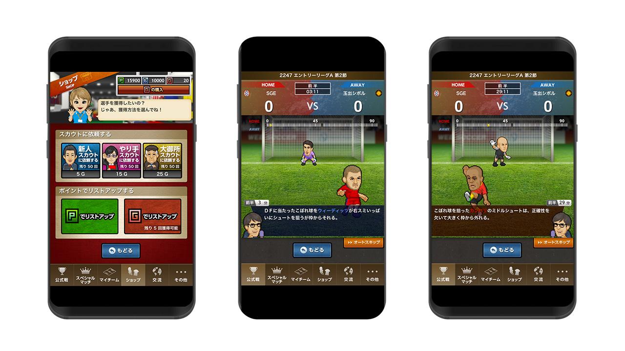 アプリ サッカー ゲーム サッカーゲームアプリ|スマホで無料の新作・人気作おすすめゲームランキング